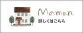 アユーム ママンの家