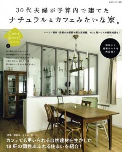 ナチュラル-カフェみたいな家-雑誌掲載01